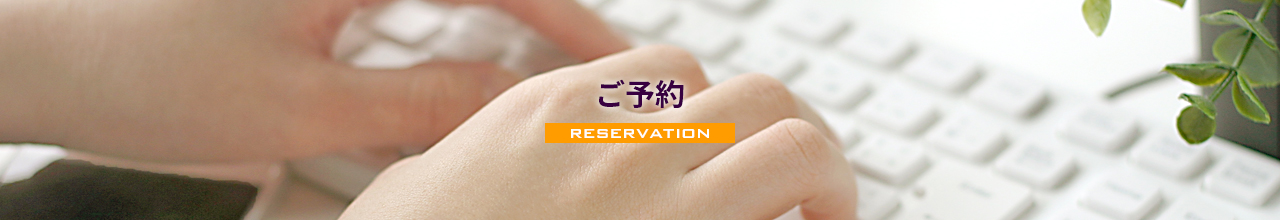 reservation-main