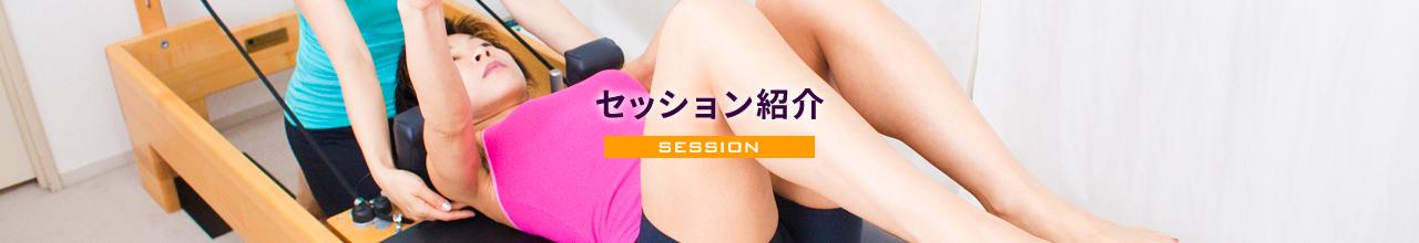 session-main